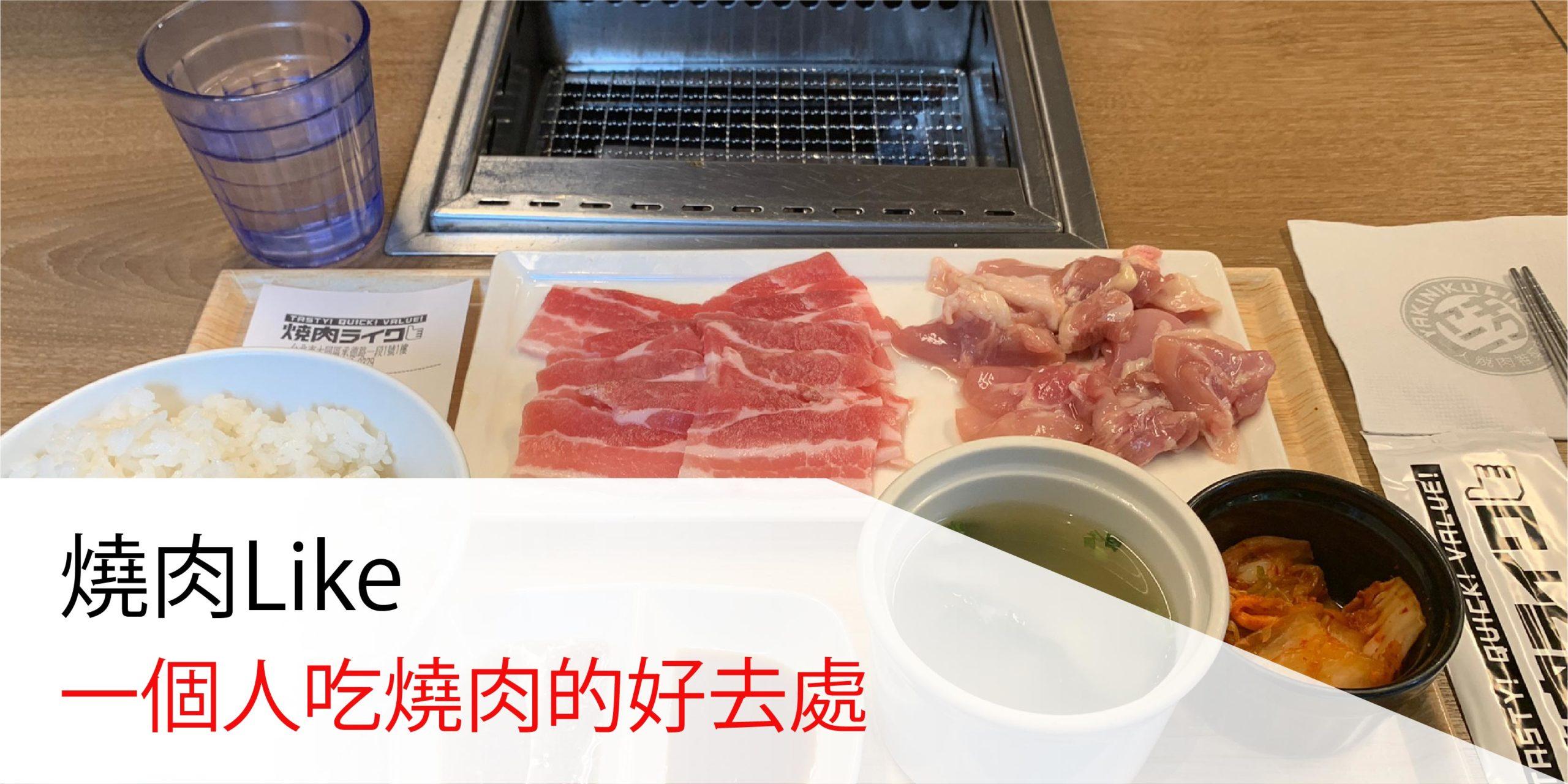 台北美食-燒肉Like 一個人吃燒肉的好去處