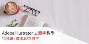 illustrator 3D