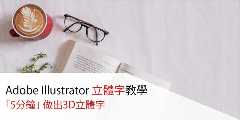 【Adobe Illustrator 立體字教學】『5分鐘』做出3D立體字
