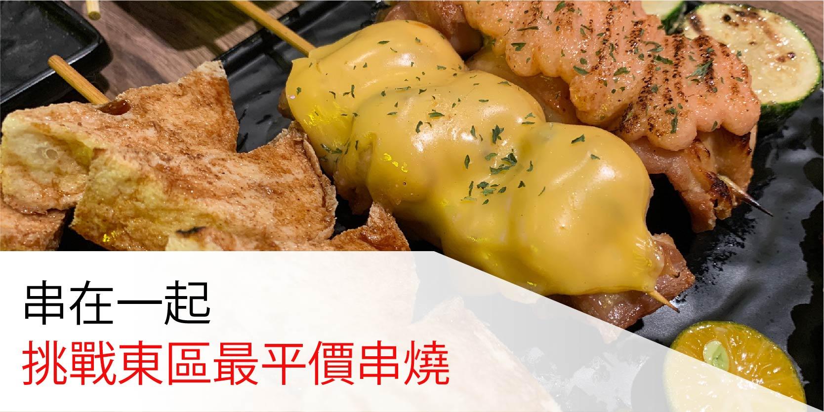 台北美食-串在一起 挑戰東區最平價串燒