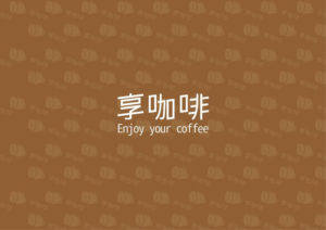 享咖啡 Enjoy your coffee