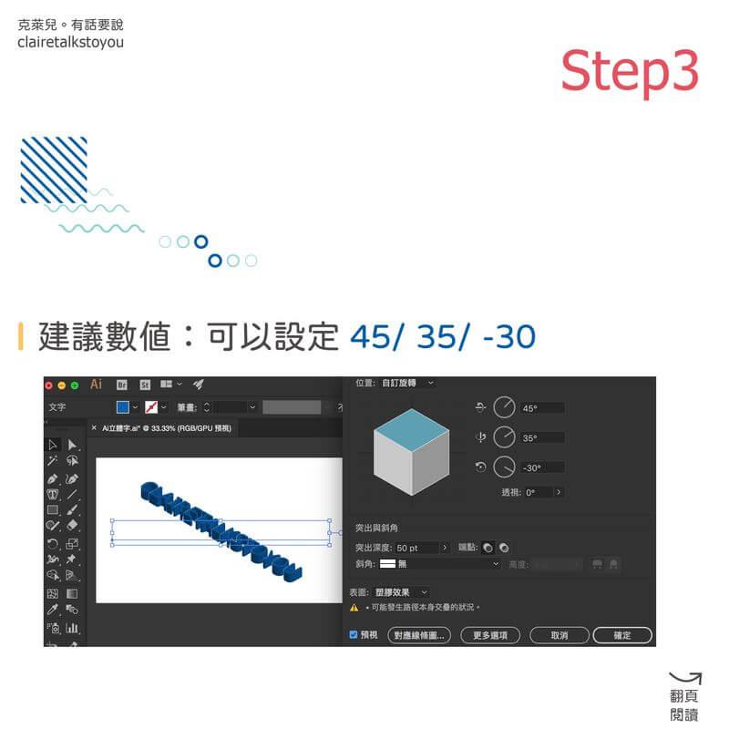 illustrator 3D效果