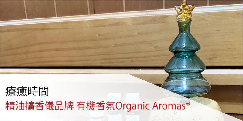 療癒時間精油擴香儀品牌-有機香氛Organic Aromas