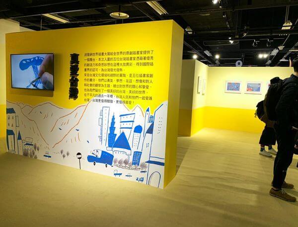 2021年波隆納世界插畫大展 真愛台灣
